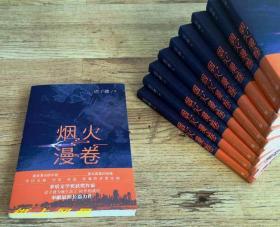 【茅盾文学奖得主签名系列】 迟子建 亲笔签名本:《烟火漫卷》---2020迟子建最新长篇力作