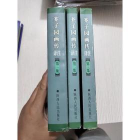 【欢迎下单~】芥子园画传译注 全3册陕西人民出版社9787224043556
