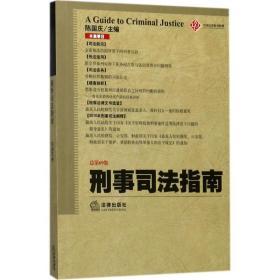 刑事司法指南(2017年第1集 总第69集)