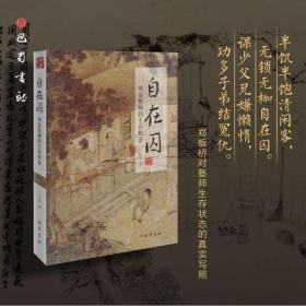 自在囚 明清塾师的生存状态 丁志军 著 中国历史 社科 巴蜀书社