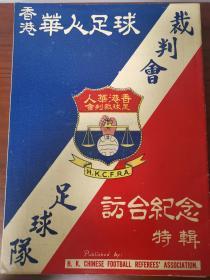 香港华人足球裁判会足球队访台纪念特辑