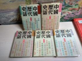 中国历代史话:1.2.3.4.5(全五卷)精装 有书衣 1版1印