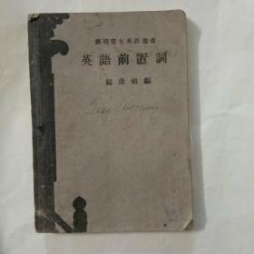 民国三十二年版 《英语前置词》