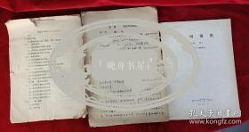 李昌道(复旦大学法律系系主任)手稿<比较政治制度教学大纲>16开140页