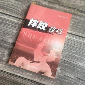 摔跤技巧/大众体育技巧丛书