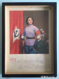#每日一更# 1975年 杜鹃山 怀旧戏曲年画挂历年历画收藏