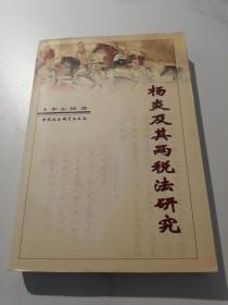 杨炎及其两税法研究(签名本)