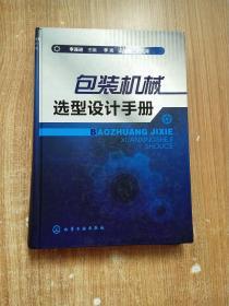 包装机械选型设计手册【一版一次印刷】