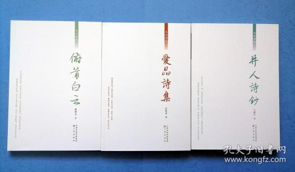 龙城诗丛 全6册