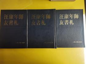 【汪康年師友書札】(1、2、3冊  內頁干凈) 作者:  汪康年師友 出版社:  上海古籍出版社 印刷時間:  1986-02 出版時間:  1986-02 裝幀:  精裝  H6--3