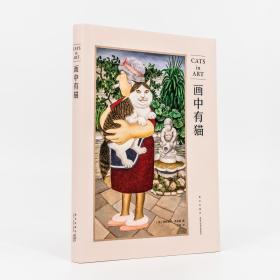 【正版保证】读库书系 画中有猫 德斯蒙德莫里斯 超现实主义画家 猫咪在千年艺术史上留下的身影 插图本