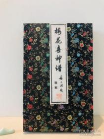 【雕版刷印】影刻宋本 三色套印《梅花喜神谱》经折装 一函两册