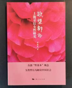欲望都市:上海70后女性研究