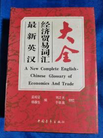 最新英汉经济贸易词汇大全