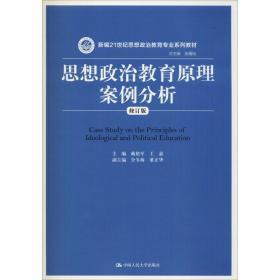 思想政治教育原理案例分析(修訂版)(新編21世紀思想政治教育專業系列教材)