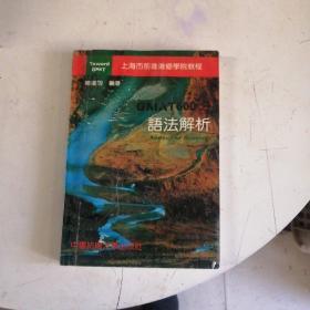 GMAT600分 语法解析 陈湛匀编著 中国纺织大学出版社