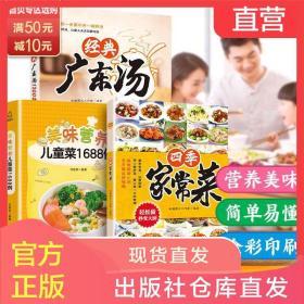 广东汤四季家常菜儿童菜1688例三本套装菜谱大全家常烹饪书籍做菜