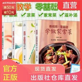家常菜蒸菜凉菜滋补汤菜谱大全食谱书做菜的书烹饪美食书籍煲汤