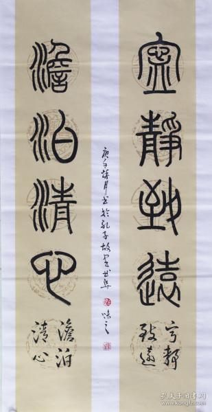 【自画自销】王丞手写 !!宁静致远淡泊清心20151