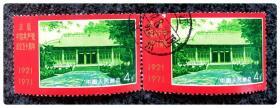 信销双连:编13 庆祝中国共产党成立五十周年 之广州农民运动讲习所(4分)