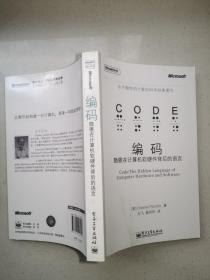 编码: 隐匿在计算机软硬件背后的语言