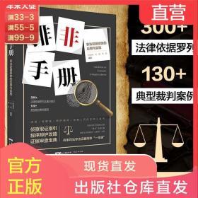 排非手册非法证据排除的应用与实践法律书籍法规常识刑法一本通