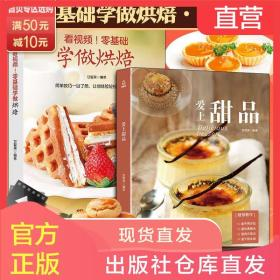 烘焙书籍学做蛋糕怎么做甜品蛋糕做法教程美食书籍食谱大全菜谱