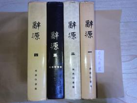 辞源(修订本)•全四册
