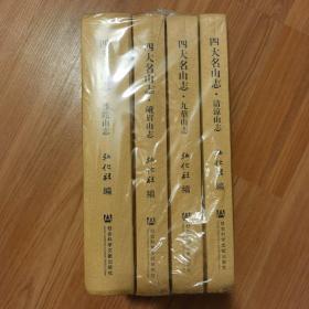 中国佛教地理典籍 全四册 《普陀山志》 《峨眉山志》 《九华山志》 《清凉山志》