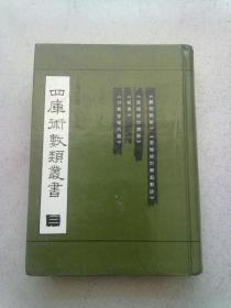 四库术数类丛书【三】《观物篇解》《皇极经世解起数诀》《皇极经世书解》《易学》《洪范皇极内篇》【1991年2月一版二印】32开精装本