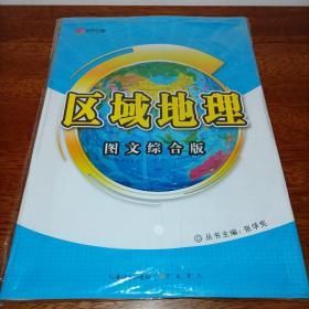 水浒传媒:区域地理图文综合版【整套全新】