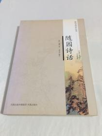 【历代诗话丛书】 随园诗话 (凤凰出版社)