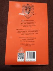 【《哈利•波特与阿兹卡班囚徒》哈利•波特20周年纪念版】译者、编辑:马爱农/马博/王瑞琴3人签名/人民文学出版社2020年一版一印