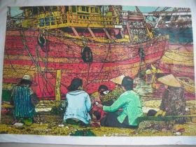 套色木刻版画    《九月渔歌》   大幅:111X75厘米