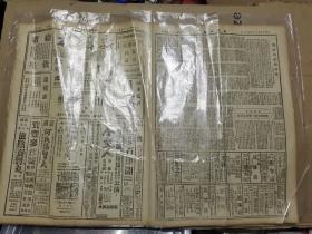 原版解放区报纸民国三十二年四月六日(1943.04.06)《新华日报》,完好无损。沈硕甫报丧,中华剧艺社公演石达开。医药广告。