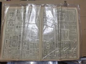 原版解放区报纸民国三十二年六月十六日(1943.06.16)《新华日报》,完好无损。我军收复米积台,林森病况。医药广告。