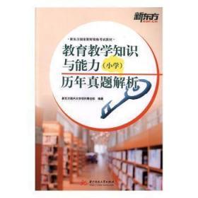 教育教学知识与能力(小学)历年真题解析