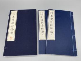 【雕版印刷】影刻宋本《李贺歌诗编集》蓝印本 一函两册