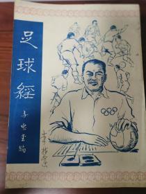 《足球经》李惠堂,民国时期中国球王的著述,大量足球技巧示范图片