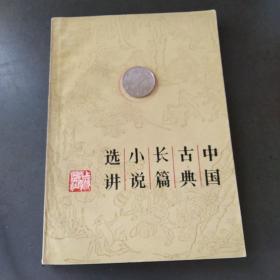 中国古典长篇小说选讲