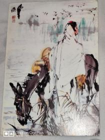 明信片:黄胄《尔羌河边》