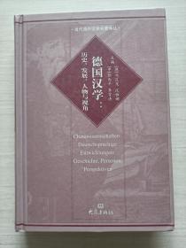 德国汉学:历史.发展.人物与视角【精装 一版一印】