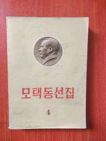 毛泽东选集(第四卷)朝文版  1969年第一版