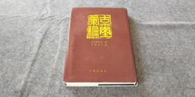 精装《古玺汇编》文物出版社 1994年2印(特价)