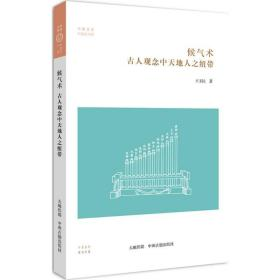 候气术:古人观念中天地人之纽带·华夏文库科技史书系