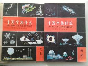 十万个为什么】10册;1985年6月1版,1988年9月7印