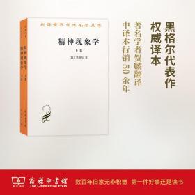 精神现象学 外国哲学 (德)黑格尔(hegel,g.w.f.) 著;贺麟,王玖兴 译 新华正版