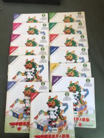 95中国足球甲A联赛手册 全13本 史上最全 极为罕见【不拆卖 】