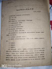 文革资料:毛主席关心夺权斗争•周总理讲话(4篇)