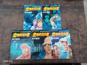 20世纪少年1-5【全5册】